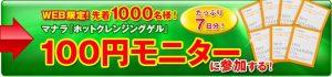 マナラホットクレンジングゲルの100円モニター